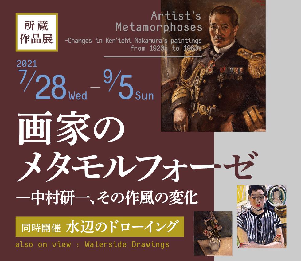 画家のメタモルフォーゼ ―中村研一、その作風の変化