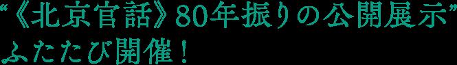 """""""《北京官話》80年振りの公開展示""""ふたたび開催!"""