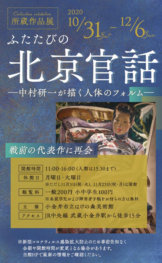 ふたたびの《北京官話》―中村研一が描く人体のフォルム―